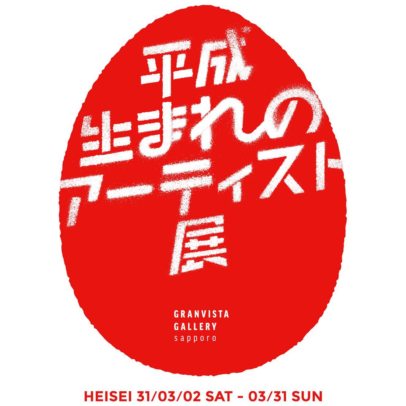 『平成生まれのアーティスト展』開催します!